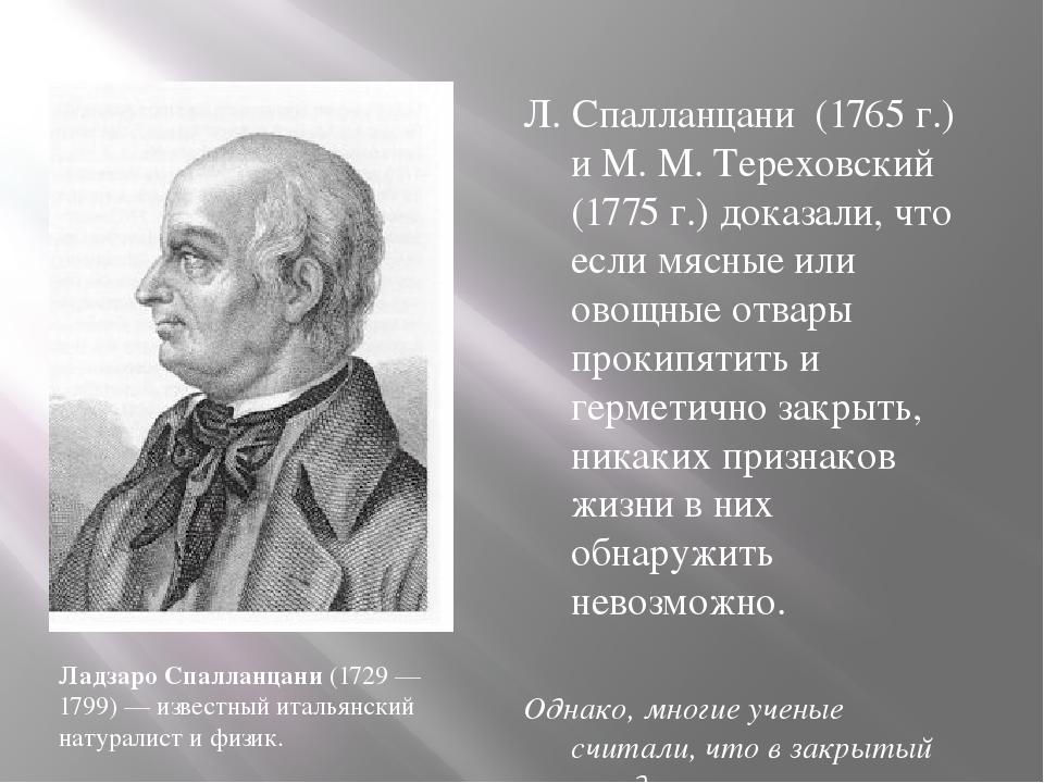 Л. Спалланцани (1765 г.) и М. М. Тереховский (1775 г.) доказали, что если мяс...
