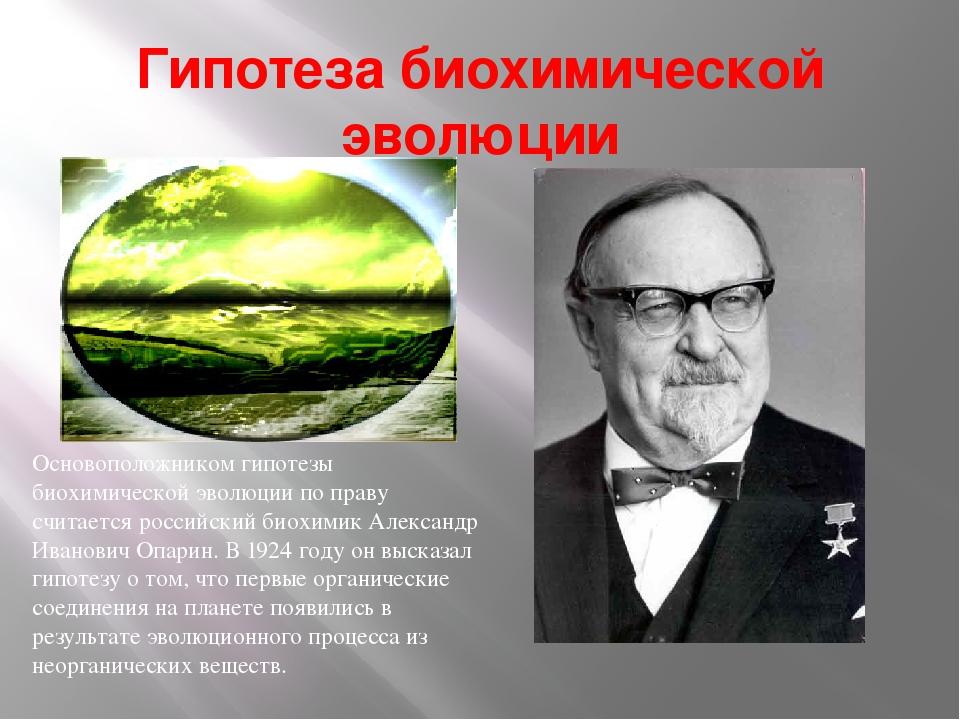 Гипотеза биохимической эволюции Основоположником гипотезы биохимической эволю...