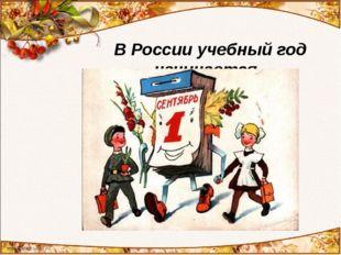 В России учебный год начинается