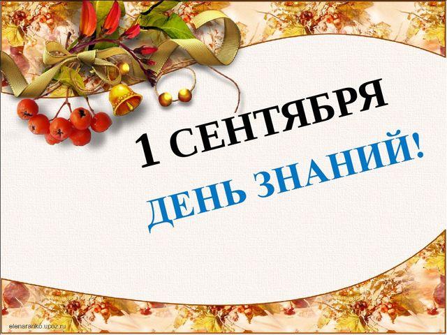 1 СЕНТЯБРЯ