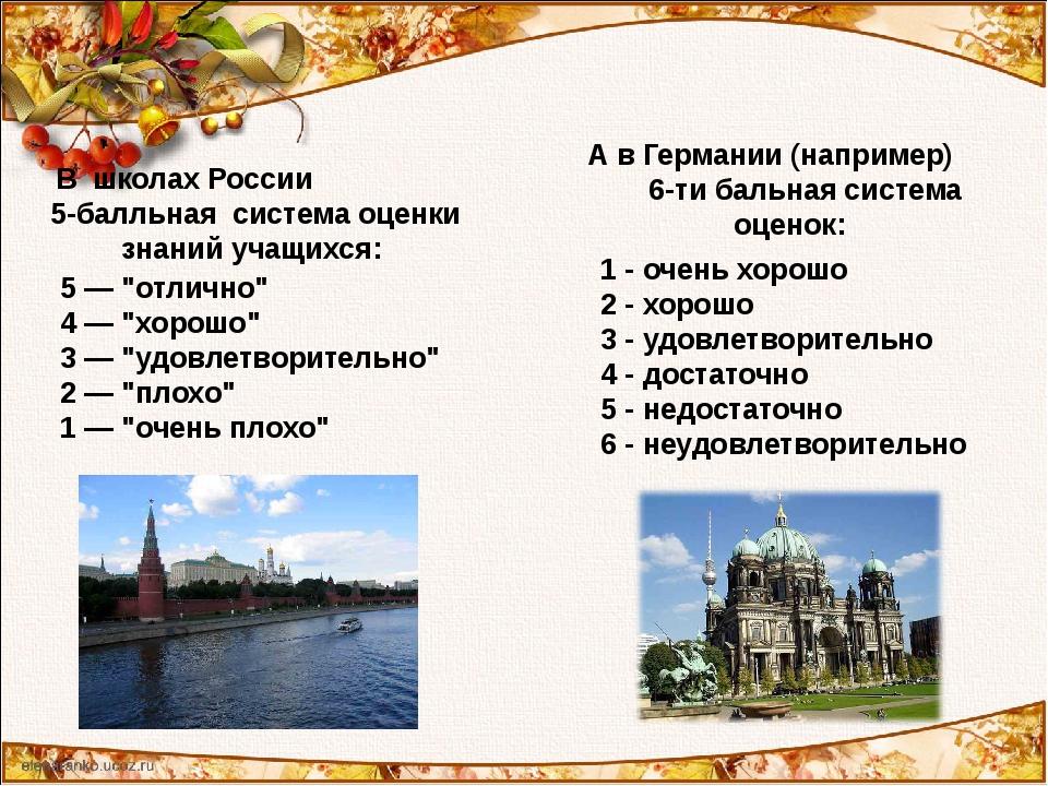 """В школах России 5-балльная система оценки знаний учащихся: 5 — """"отлично"""" 4 —..."""