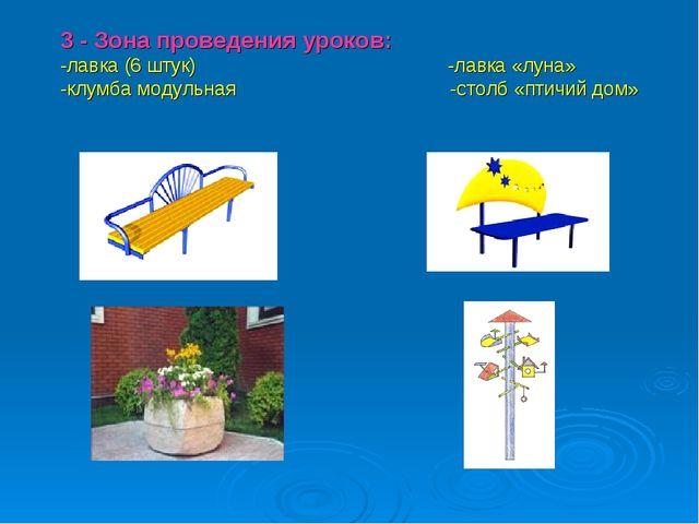 3 - Зона проведения уроков: -лавка (6 штук) -лавка «луна» -клумба модульная -...