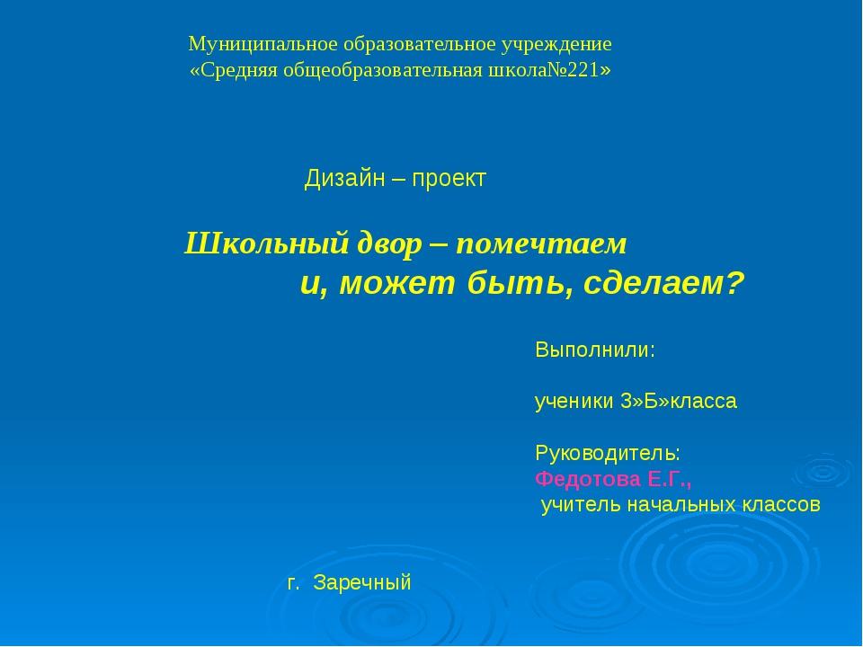 Муниципальное образовательное учреждение «Средняя общеобразовательная школа№...