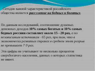 Сегодня важной характеристикой российского общества является расслоение на б