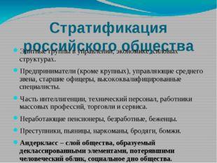 Стратификация российского общества Элитные группы в управлении, экономике, си