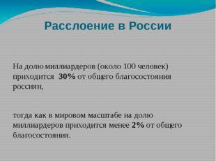 Расслоение в России На долю миллиардеров (около 100 человек) приходится 30% о
