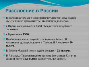 Расслоение в России В настоящее время в России насчитывается 1950 людей, чье