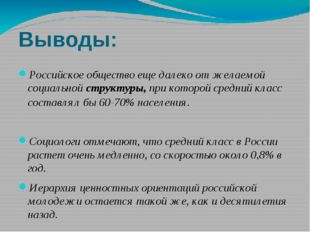Выводы: Российское общество еще далеко от желаемой социальнойструктуры, при