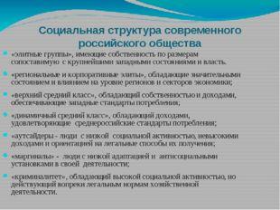 Социальная структура современного российского общества «элитные группы», имею
