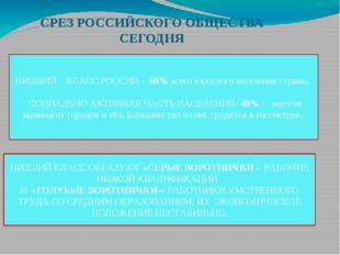 СРЕЗ РОССИЙСКОГО ОБЩЕСТВА СЕГОДНЯ НИЗШИЙ КЛАСС ОБРАЗУЮТ «СЕРЫЕ ВОРОТНИЧКИ - Р