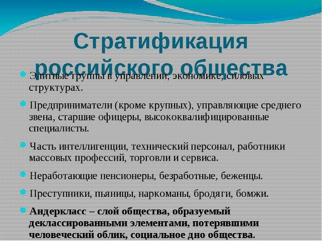 Стратификация российского общества Элитные группы в управлении, экономике, си...
