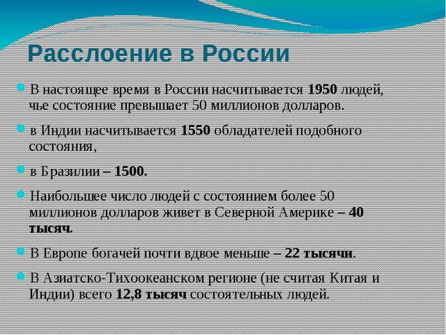 Расслоение в России В настоящее время в России насчитывается 1950 людей, чье...
