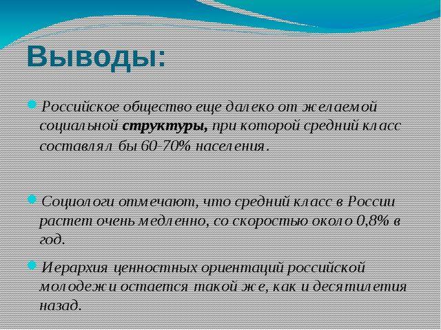 Выводы: Российское общество еще далеко от желаемой социальнойструктуры, при...