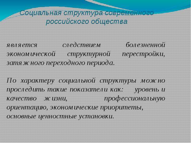 Социальная структура современного российского общества является следствием бо...
