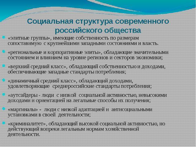 Социальная структура современного российского общества «элитные группы», имею...