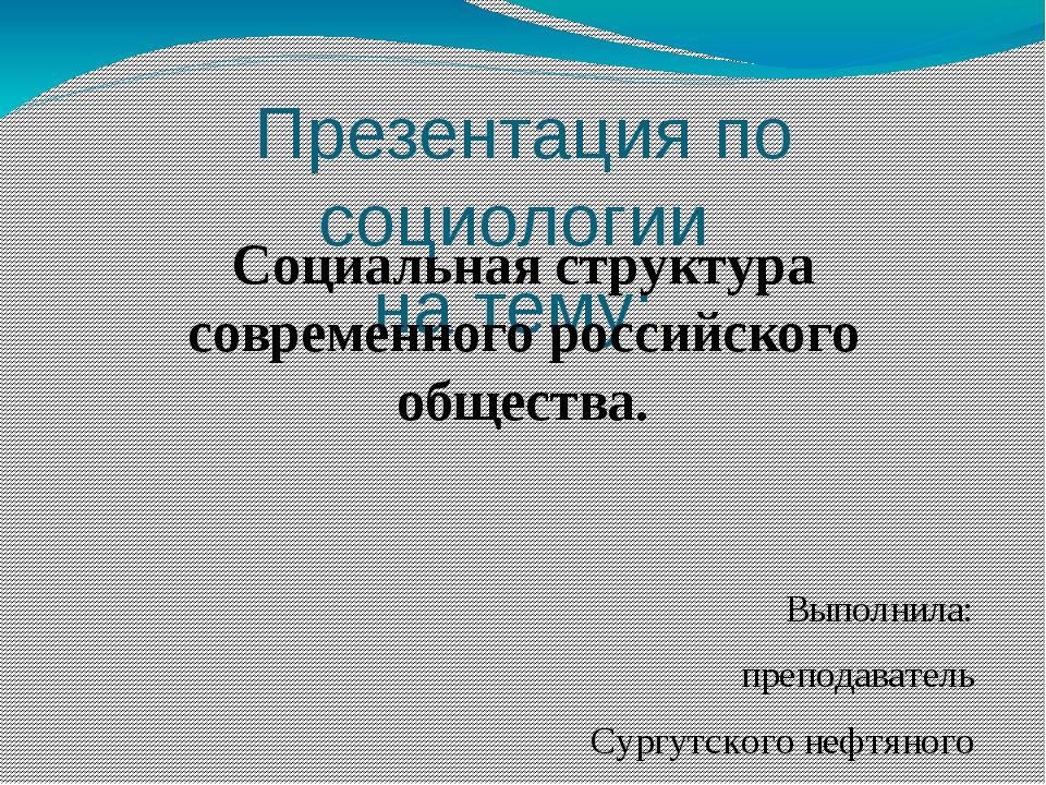Презентация по социологии на тему: Социальная структура современного российск...