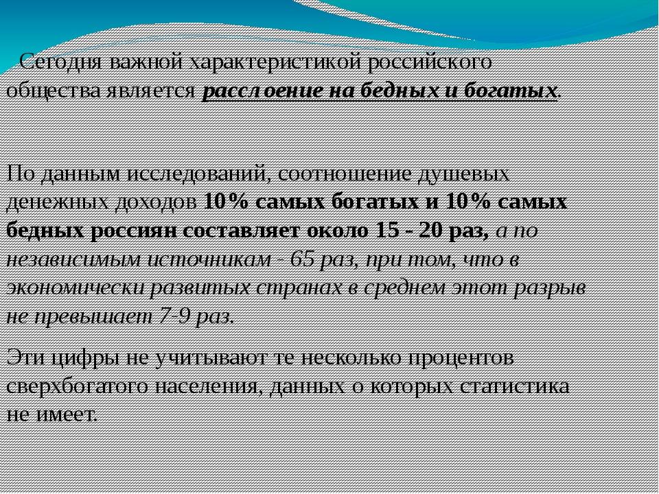 Сегодня важной характеристикой российского общества является расслоение на б...