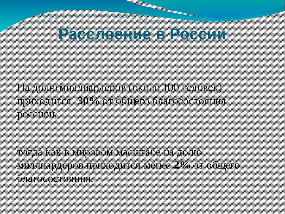 Расслоение в России На долю миллиардеров (около 100 человек) приходится 30% о...
