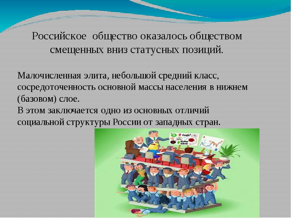 Российское общество оказалось обществом смещенных вниз статусных позиций. Ма...