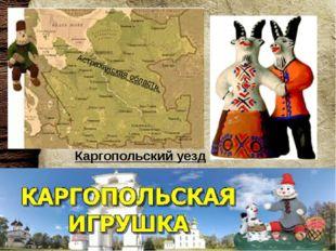 Слоник Раскрашиваем животных из глины. Каргопольский уезд Астраханская область