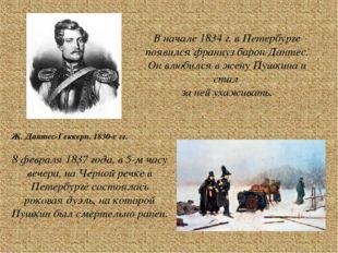 В начале 1834 г. в Петербурге появился француз барон Дантес. Он влюбился в же