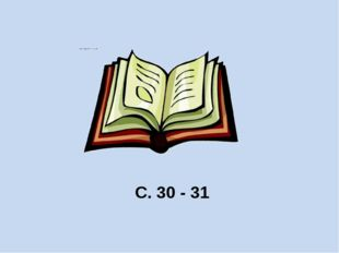 С. 30 - 31