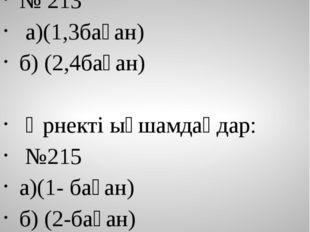 Көбейткіштерге жіктеңдер: № 213 а)(1,3баған) б) (2,4баған) Өрнекті ықшамдаңда