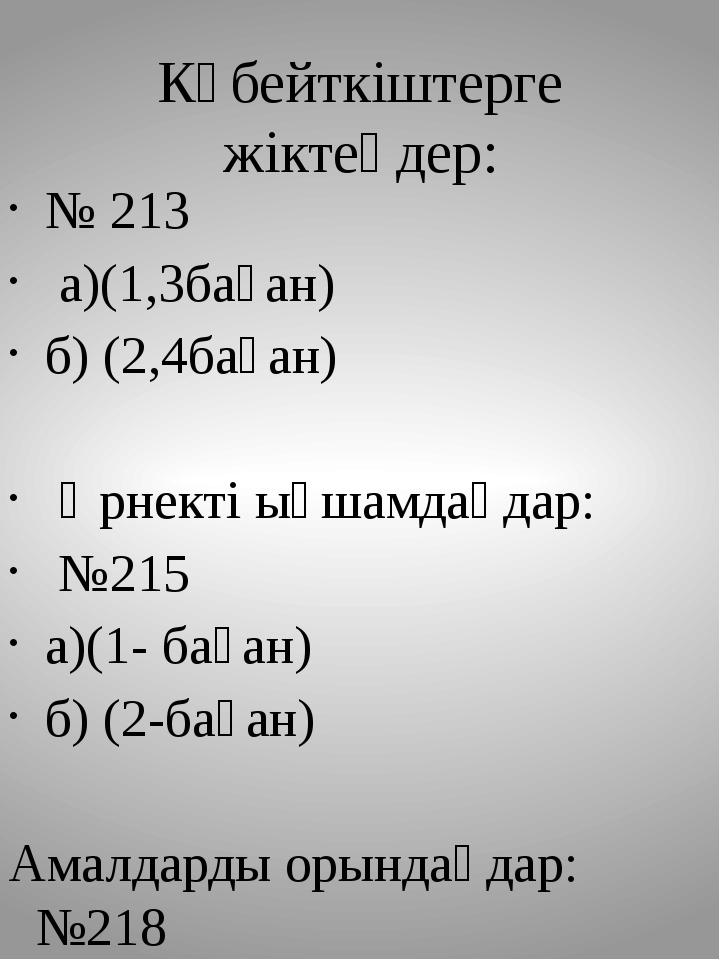 Көбейткіштерге жіктеңдер: № 213 а)(1,3баған) б) (2,4баған) Өрнекті ықшамдаңда...