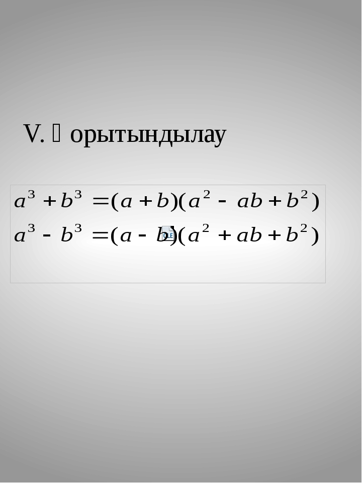V. Қорытындылау