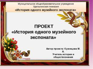 Автор проекта: Кузнецова М. А. Учитель истории и обществознания ПРОЕКТ «Исто