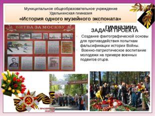 Интернет-ресурсы: Муниципальное общеобразовательное учреждение Удельнинская