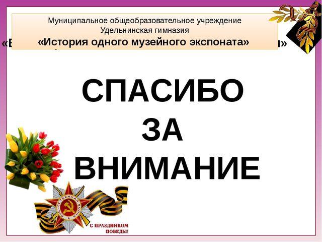 ММ Муниципальное общеобразовательное учреждение Удельнинская гимназия «Бессм...
