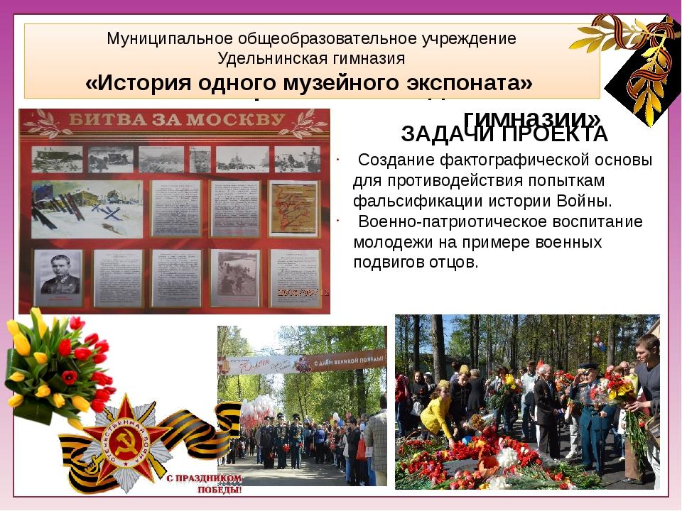 Интернет-ресурсы: Муниципальное общеобразовательное учреждение Удельнинская...