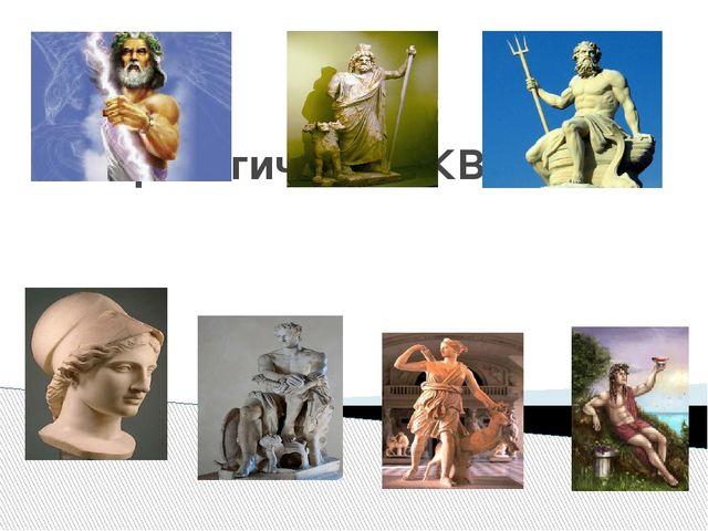 Мифологический КВН