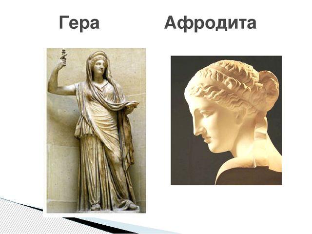 Гера Афродита