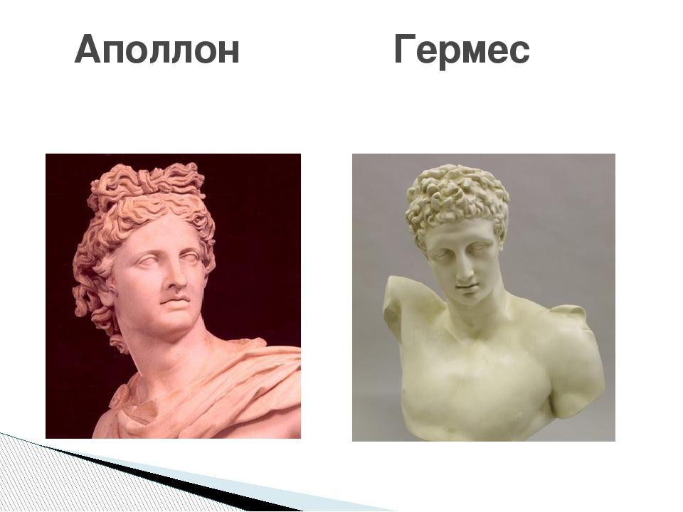 Аполлон Гермес