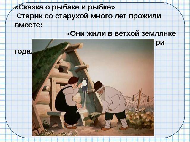 «Сказка о рыбаке и рыбке» Старик со старухой много лет прожили вместе: «Они ж...