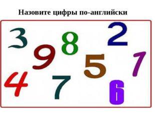 Назовите цифры по-английски