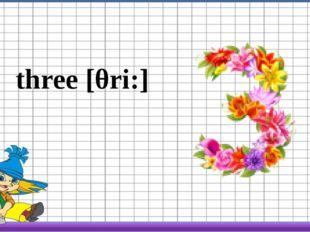 three [θri:]