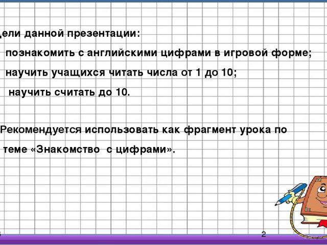 Цели данной презентации: познакомить с английскими цифрами в игровой форме;...