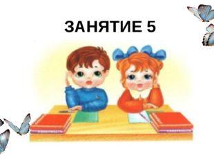 ЗАНЯТИЕ 5