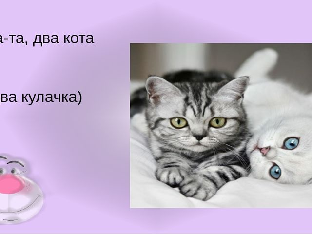 Та-та, два кота (два кулачка)