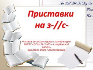 Учитель русского языка и литературы МБОУ «СОШ № 3 МО «Ахтубинский район» Дроз