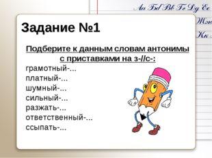 Задание №1 Подберите к данным словам антонимы с приставками на з-//с-: грамот