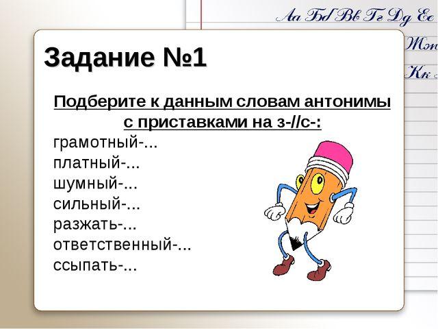 Задание №1 Подберите к данным словам антонимы с приставками на з-//с-: грамот...