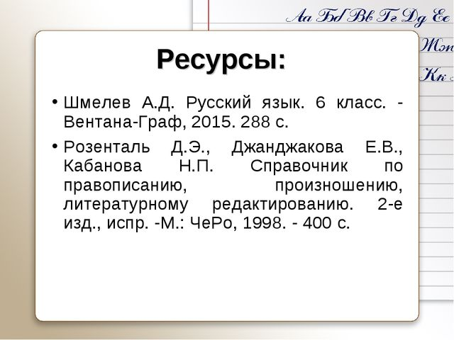 Ресурсы: Шмелев А.Д. Русский язык. 6 класс. - Вентана-Граф, 2015. 288 с. Розе...