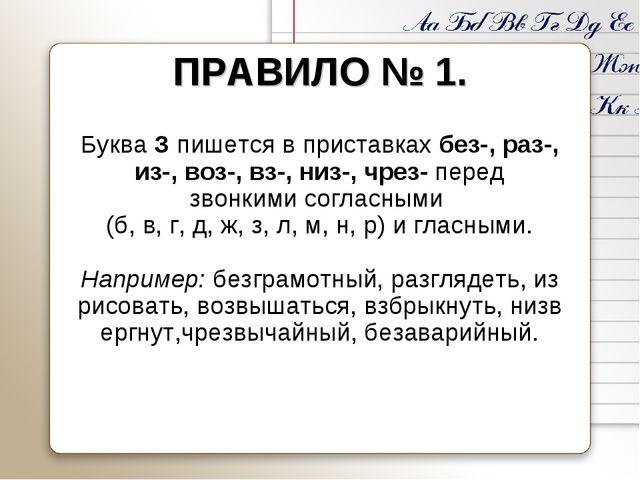 ПРАВИЛО № 1. БукваЗпишется в приставкахбез-, раз-, из-, воз-, вз-, низ-, ч...