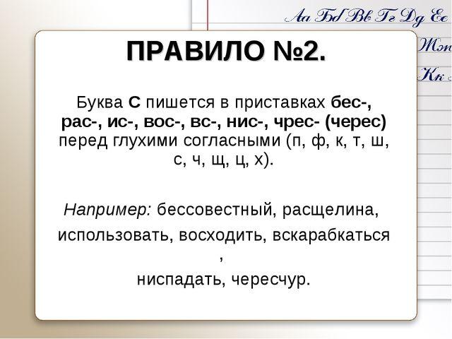 ПРАВИЛО №2. БукваСпишется в приставкахбес-, рас-, ис-, вос-, вс-, нис-, чр...
