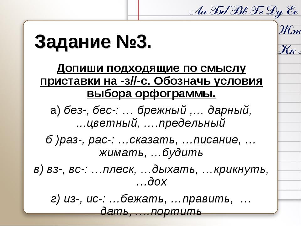 Задание №3. Допиши подходящие по смыслу приставки на -з//-с. Обозначь условия...