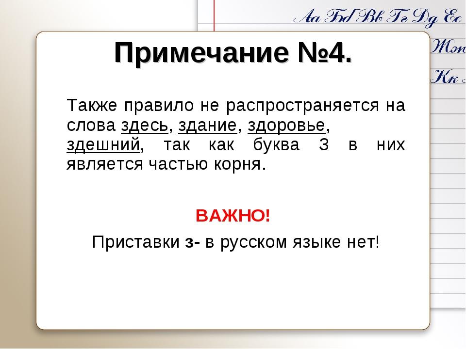 Примечание №4. Также правило не распространяется на словаздесь,здание,здор...